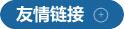 友qing链接